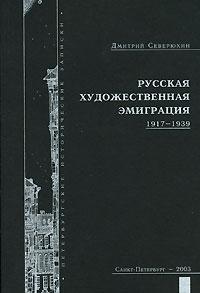 Русская художественная эмиграция. 1917-1939 ( 5-87991-059-8 )