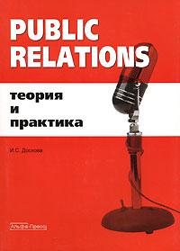 Public Relations. Теория и практика ( 5-94280-081-2 )