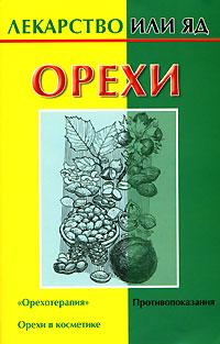 Орехи ( 5-17-040204-Х )