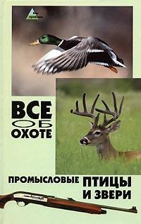 Все об охоте. Промысловые птицы и звери