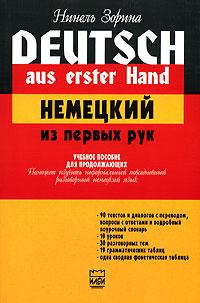 Deutsch aus erster Hand / Немецкий из первых рук