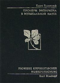 Пионеры эмпиризма в музыкальной науке