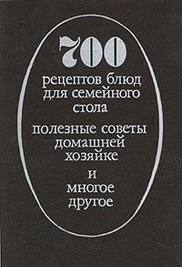 700 �������� ���� ��� ��������� �����. �������� ������ �������� ������� � ������ ������