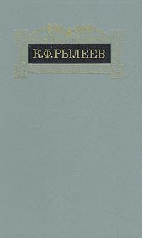 К. Ф. Рылеев. Сочинения