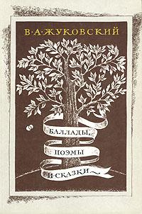 В. А. Жуковский. Баллады, поэмы и сказки