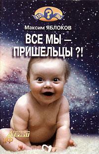 Книга Все мы - пришельцы?!