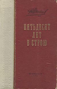 А. А. Игнатьев Пятьдесят лет в строю