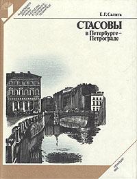 Стасовы в Петербурге - Петрограде