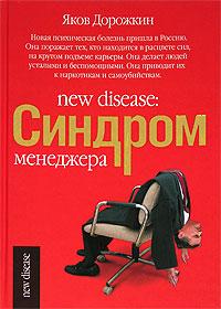 Синдром менеджера12296407Новая психическая болезнь пришла в Россию. Она поражает тех, кто находится в расцвете сил, на крутом подъеме карьеры. Она делает людей усталыми и беспомощными. Она приводит их к наркотикам и самоубийствам. Имя этого недуга - синдром менеджера. Глобальное распространение нового синдрома - еще не эпидемия, но уже и не просто вспышка. Три года назад нашим соотечественникам этот термин был почти незнаком. Сегодня о нем говорят по телевидению, пишут в газетах и журналах. Что же это за новая болезнь? Можно ли ее вылечить и как избежать?