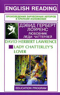 Любовник леди Чаттерлей / Lady Chatterley\'s Lover ( 985-13-8167-5 )