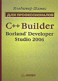 Книга C++ Builder Borland Developer Studio 2006