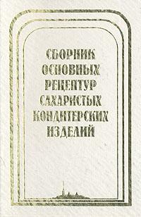 Сборник основных рецептур сахаристых кондитерских изделий -