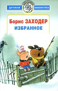 Борис Заходер. Избранное