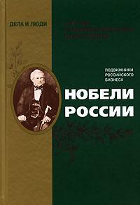 Нобели России. Н. А. Лукьянов