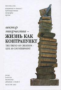 Вектор творчества. Альманах, 2006. Книга 3. Жизнь как контрапункт