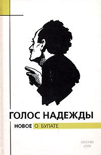 Голос надежды. Новое о Булате. Альманах, № 3, 2006
