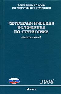 Методологические положения по статистике. Выпуск 5