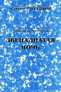 Шекспир на русском языке. Двенадцатая ночь