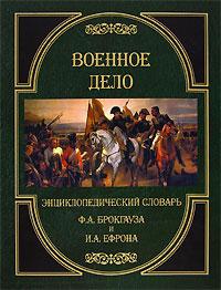 Военное дело. Энциклопедический словарь Ф. А. Брокгауза и И. А. Ефрона