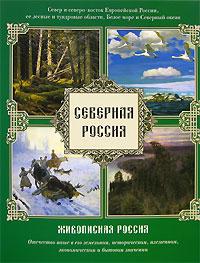 Северная Россия. Север и северо-восток Европейской России, ее лесные и тундровые области, Белое море и Северный океан