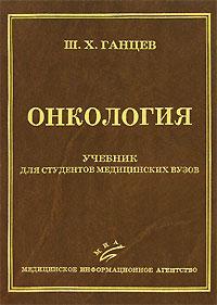 Онкология ( 5-89481-418-9 )