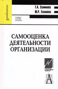Самооценка деятельности организации ( 5-8291-0760-0 )