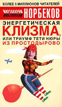 Книга Энергетическая клизма, или Триумф тети Нюры из Простодырово