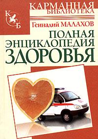 Книга Полная энциклопедия здоровья