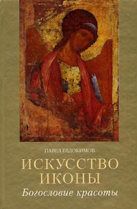 Цитаты из книги Искусство иконы. Богословие красоты