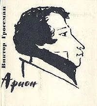 Арион