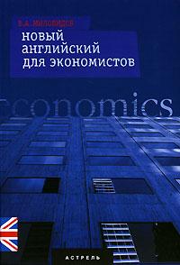 Новый английский для экономистов