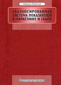 Книга Сбалансированная система показателей в маркетинге и сбыте