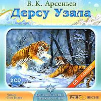 Дерсу Узала (аудиокнига MP3 на 2 CD)