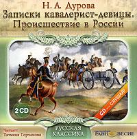 Записки кавалерист-девицы. Происшествие в России (аудиокнига MP3 на 2 CD)