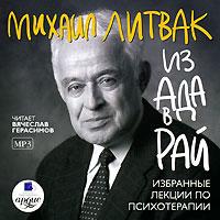 Из Ада в Рай (аудиокнига MP3 на 2 CD). Михаил Литвак