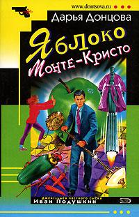 Книга Яблоко Монте-Кристо