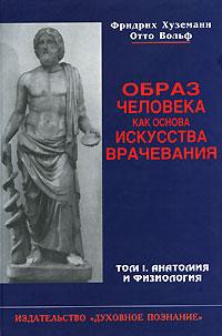 Образ человека как основа искусства врачевания. В 3 томах. Том 1. Анатомия и физиология