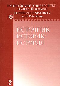 Источник. Историк. История. Выпуск 2 ( 5-94380-016-6, 5-94380-005-0 )