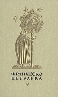 Франческо Петрарка. Избранная лирика