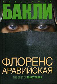 Книга Флоренс Аравийская