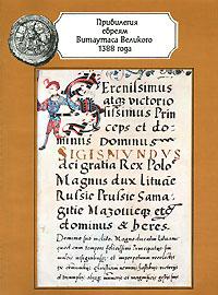 Привилегия евреям Витаутаса Великого 1388 года