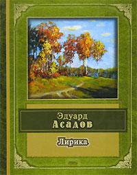 Эдуард Асадов. Лирика