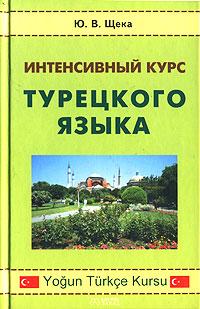 Интенсивный курс турецкого языка / Yogun Turkce Kursu