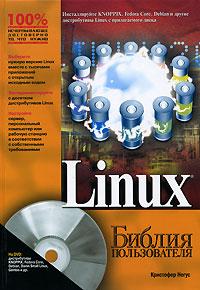 Linux. Библия пользователя (+ DVD-ROM)