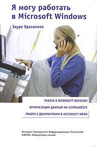 Я могу работать в Microsoft Windows ( 5-94774-571-2, 5-9556-0074-4 )