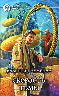 Книга Скорость Тьмы