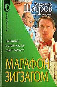 Zakazat.ru: Марафон зигзагом. Владимир Шатров