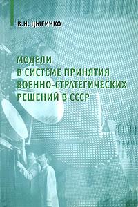 Модели в системе принятия военно-стратегических решений в СССР ( S-98179-016-4 )