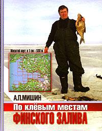 По клевым местам Финского залива. А. П. Мишин