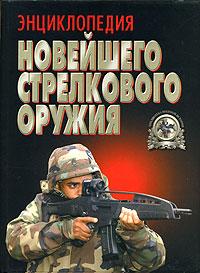 Энциклопедия новейшего стрелкового оружия. В. Н. Шунков